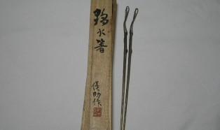 杉本儀助 作 銀製鶴頭火箸