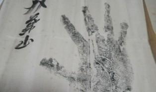 第35代横綱 双葉山定次 手形
