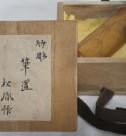 竹彫の筆置ほか、古書道具