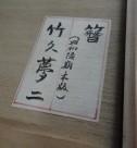 竹久夢二 木版画 「簪」
