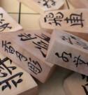 香月彫 将棋の駒