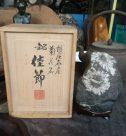 鑑賞石、鉄瓶、自在鉤などの古道具類