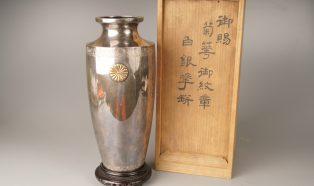 恩賜純銀製菊御紋入花瓶