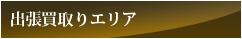 出張買取エリア