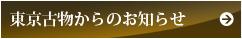 東京古物からのお知らせ