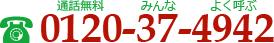 0120-37-4942