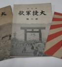 戦前の軍歌帖 東京電車線路略図ほか 古資料