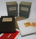 たばこ包装集