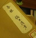 鏑木清方 木版画 「春粧」