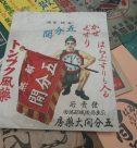 戦前 薬品袋(パッケージ)