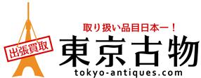 骨董品買取の東京古物